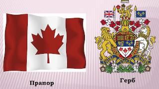 видео Канада. Достопримечательности Канады