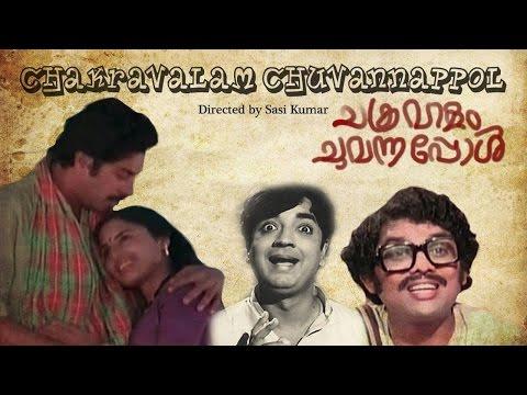 Chakravalam Chuvannappol  Malayalam Full Movie