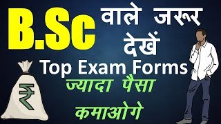 What to do after b.sc | competitive exams after B.Sc | government jobs after b.sc | b.sc jobs|  bsc