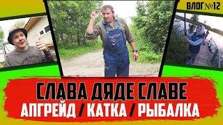 ОФІГЕННИЙ ПРИКОЛЮХИ від Дядька Слави / Катаємося / Раптова рибалка. Частина 2