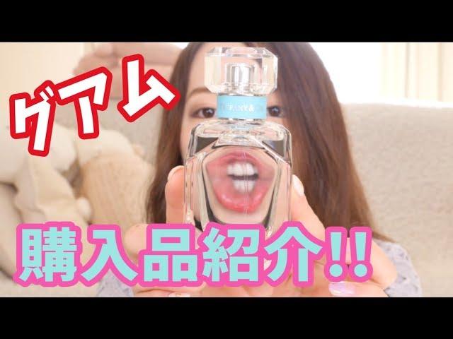 グアム購入品紹介!!〜成田を元気にしたよ〜