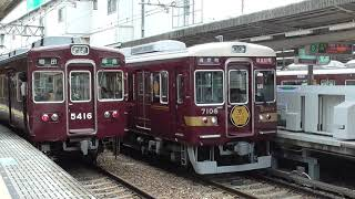 【7006Fの日‼京とれいん雅洛‼】阪急7000系7006F 京とれいん雅洛 快速特急河原町行き 十三発車