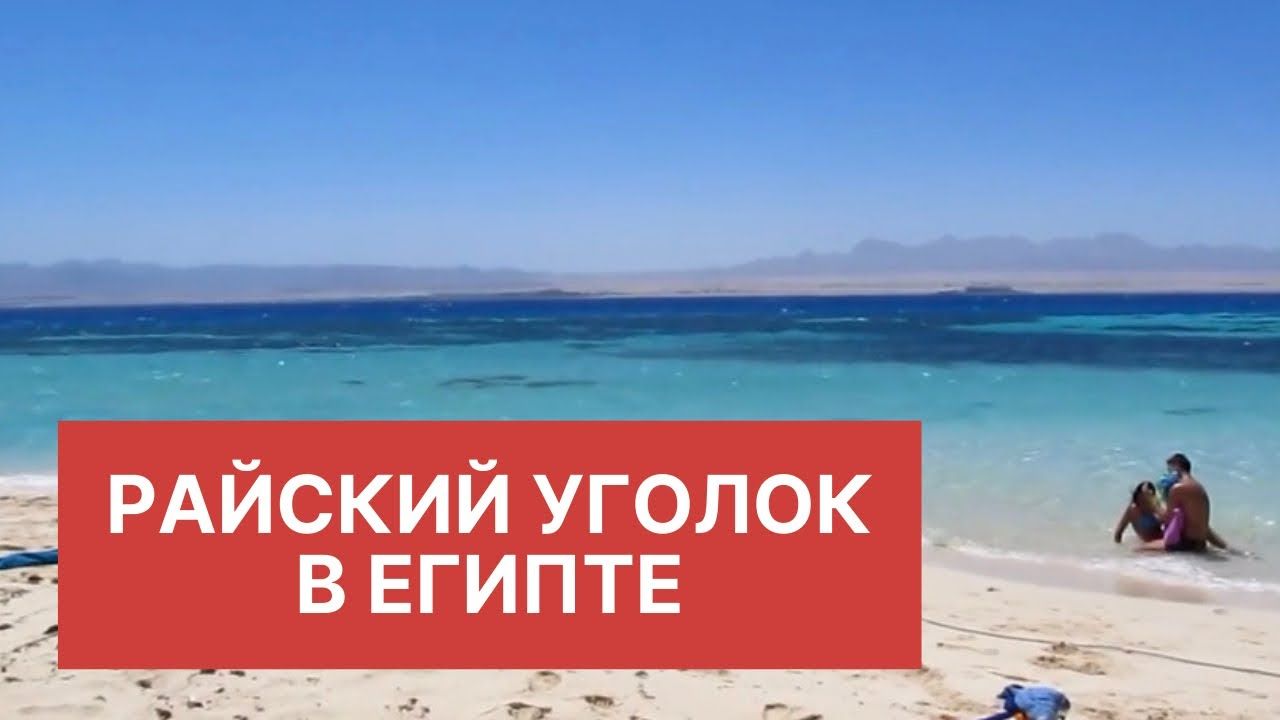 Red Sea Island Utopia Hurghada Egypt April 2013 Youtube