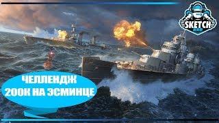 ⚓ ЧЕЛЛЕНДЖ 🚤 200К НА ЭСМИНЦЕ 🚤 World of Warships. Sketch TV