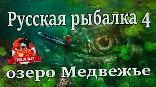 Русская рыбалка 4 Карпы на медвежке