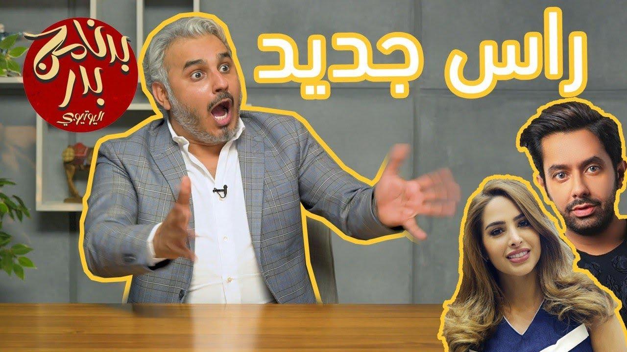 BadersShow | الحلقة الثالثة عشر| راس جديد
