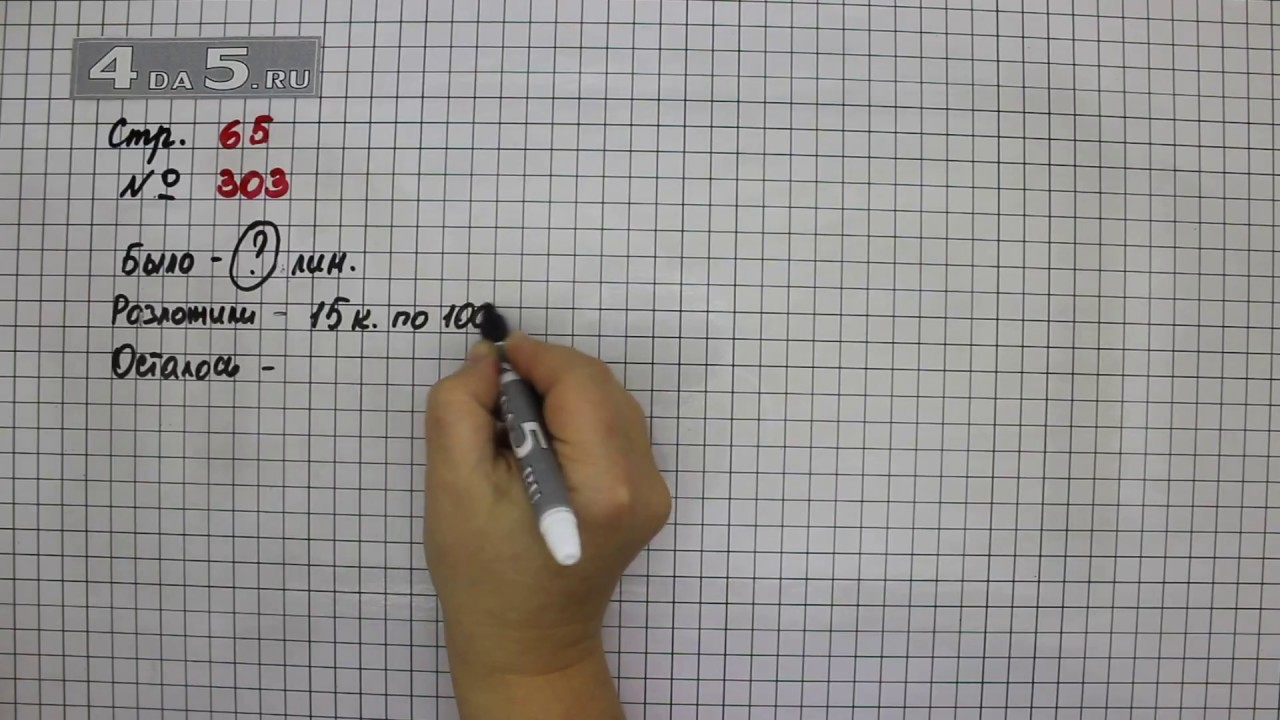 гдз математика 4 нефедова 1 часть