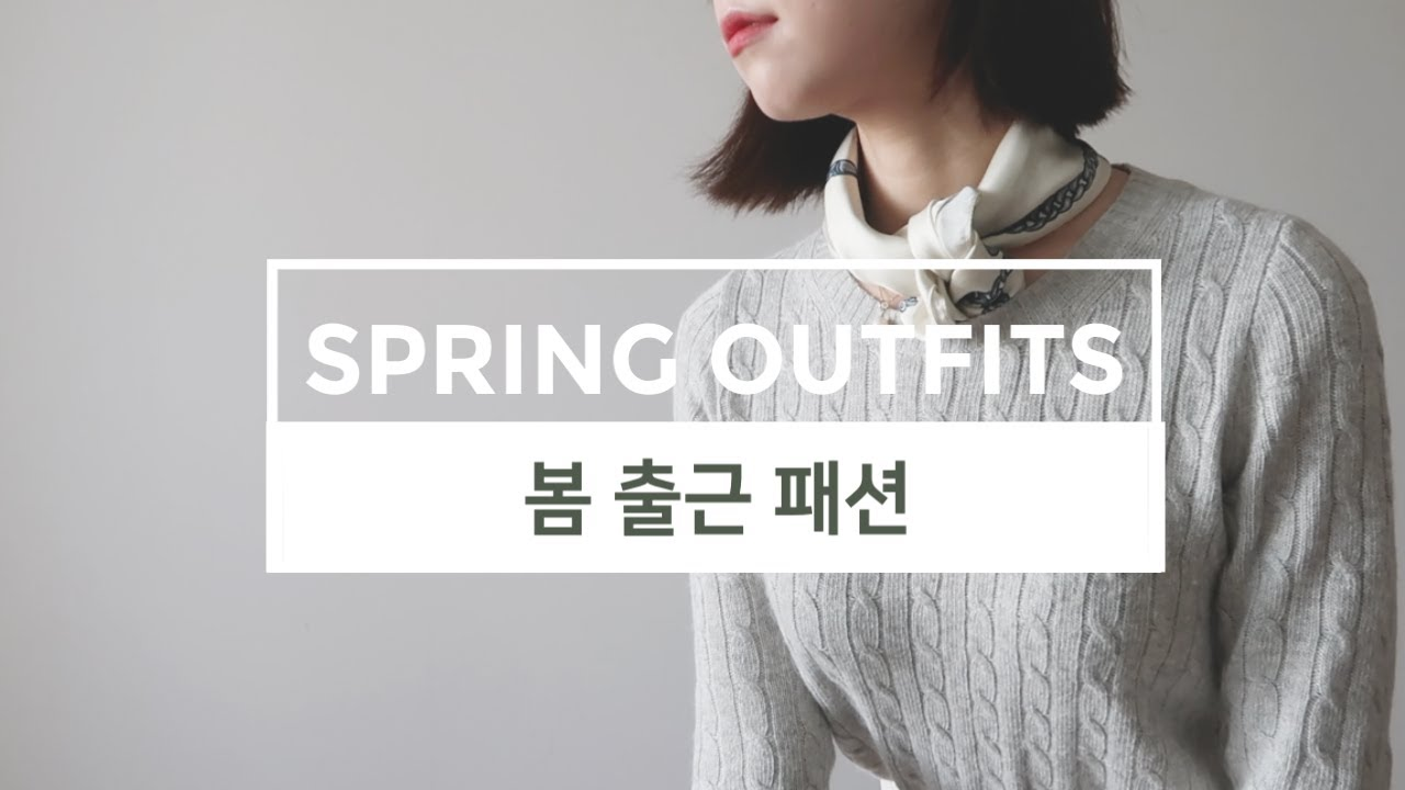 SPRING WORK OUTFITS | 봄 출근 패션 | GOONINWIFE