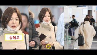 송혜교♥송중기. 송혜교, '결혼후 첫 일정' | 송혜교, '여전히 여신 미모'  Song Hye-kyo and Song Joong-ki