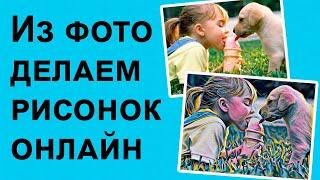 Pics Art программа онлайн для компьютера