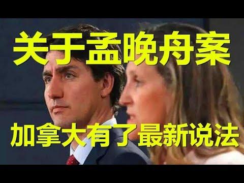 关于孟晚舟案,加拿大有了最新说法!
