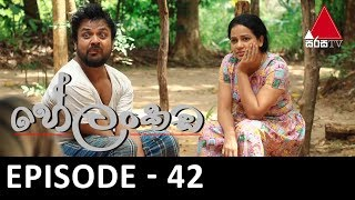 Helankada - Episode 42 | 14th September 2019 | Sirasa TV Thumbnail