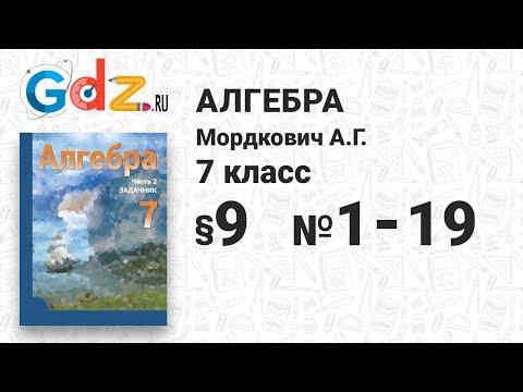 § 9 № 1-19 - Алгебра 7 класс Мордкович