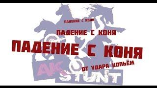 """#Каскадёры Киев. """"AKstunt"""" падение с лошади от удара копьём UKRAINIAN COSSACKS"""