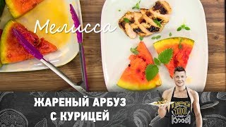 Рецепт жареного арбуза с курицей | ПроСто кухня
