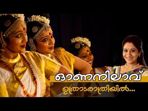 Uthradharathri... | Onanilavu | Sujatha Mohan
