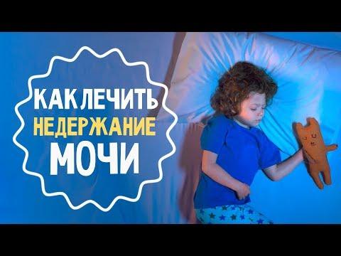 Как лечить недержание мочи у детей