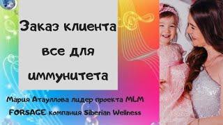 Моя распаковочка Siberian Wellness. Заказ все для иммунитета ребенка. Сибирское здоровье