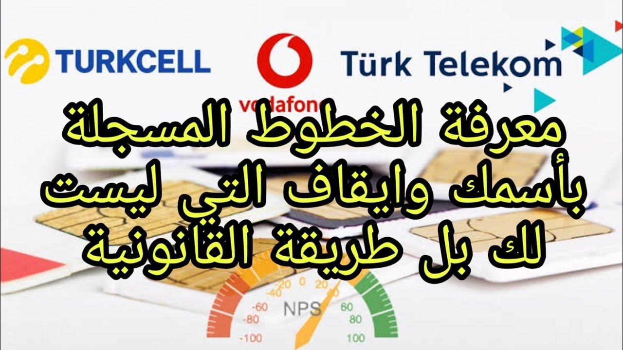 معرفة الخطوط المسجلة بأسمك وطريقة ايقافها في تركيا.