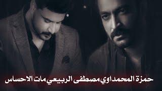 مصطفى الربيعي و حمزة المحمداوي   مات الاحساس