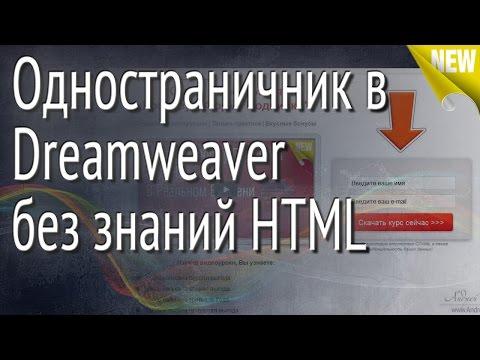 как сделать веб-сайт без познания html