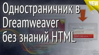 Одностраничник с нуля в Dreamweaver без знаний HTML(Одностраничник с нуля в Dreamweaver без знаний HTML. Все уроки одним файлом - http://andreiaverkov.ru/mr/url_208_65.html Скачать файлы..., 2014-10-19T20:29:29.000Z)