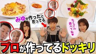 【モニタリング】愛した彼女(仮)が作った手料理が実はプロが作った手料理だったらどんな反応をする?