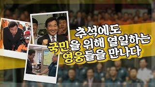 이낙연 총리 추석에도 열일하는 대한민국 영웅들을 만나다