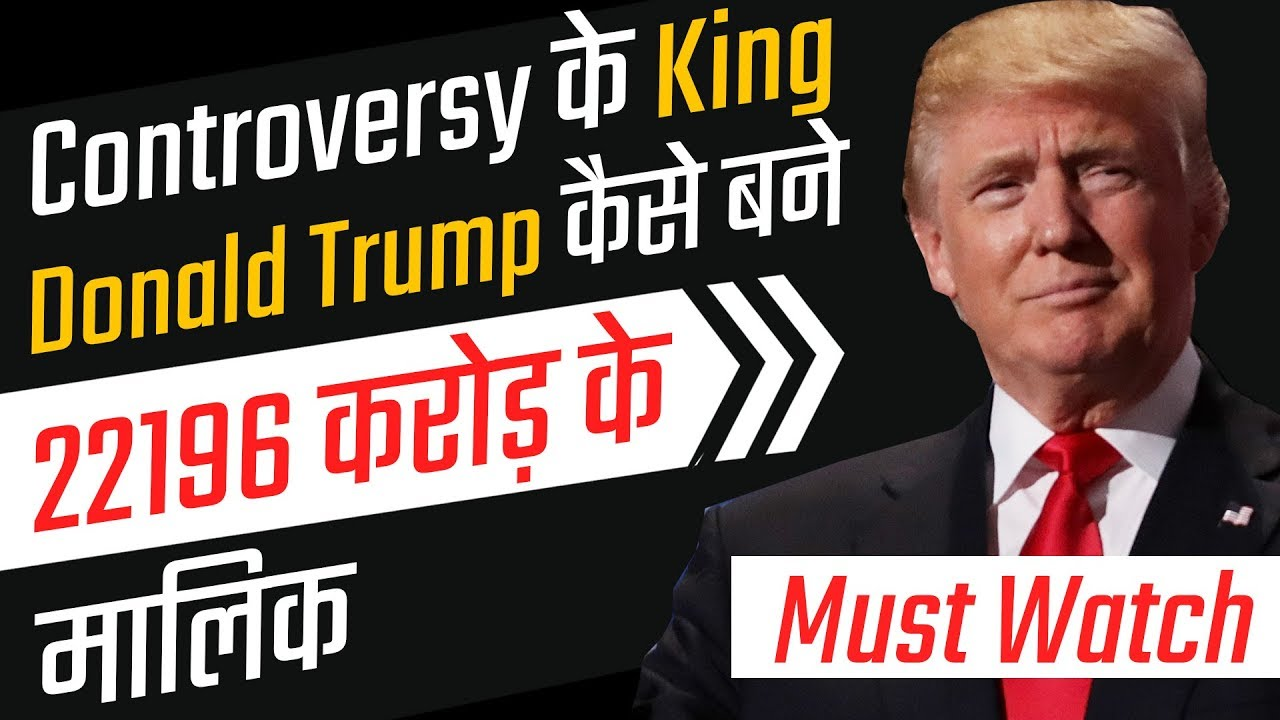 Donald Trump  Life Story of the US President  India Visit 2020