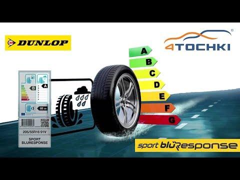 Летние шины Dunlop Sport BluResponse на 4 точки
