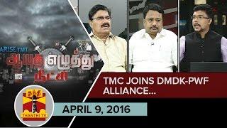 Ayutha Ezhuthu Neetchi 09-04-2016 TMC Joins DMDK-PWF Alliance… – Thanthi Tv