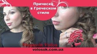 Прическа в греческом стиле на длинные/средние волосы ❤ Греческая прическа видео