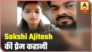 Know All About Sakshi And Ajitesh Kumar's Love Story | ABP News