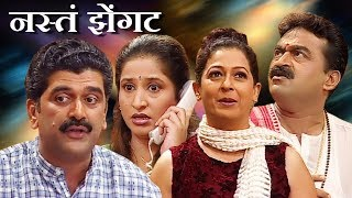 Nasta Zhengat - Marathi Full Natak | Dr. Girish Oak, Kishori Ambiye, Pradeep Patwardhan