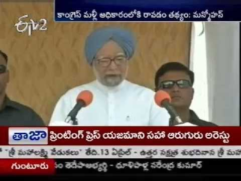 UPA Going To Form Government Again  PM Manmohan Singh
