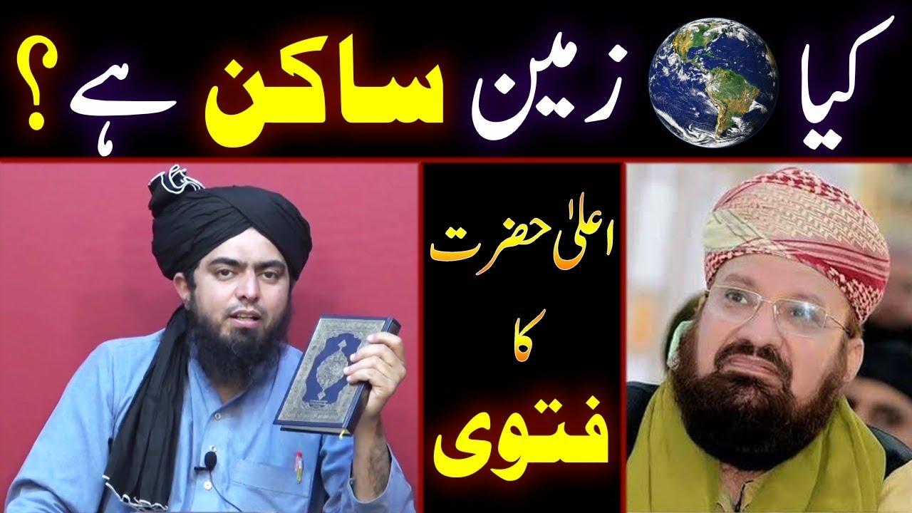 Kya ZAMEEN SAKIN hai Reply to Ala Hazrat & Kokab Norani by Engineer  Muhammad Ali Mirza