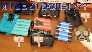 👎 ДОКАЗАЛ ОБМАН Grand ДА 21У   !!! В аккумуляторной батареи нет 21-в
