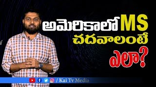 Quick Guide To MS in US || Eligibility and Basic Requirements To Study In USA || Kai Tv Media