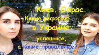 Киев. Опрос. Какие реформы в Украине успешные/провальные?