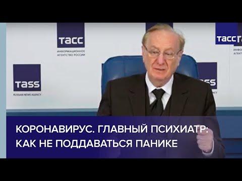 Коронавирус: главный психиатр России о том, как не поддаваться панике
