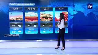 النشرة الجوية الأردنية من رؤيا 25-2-2019
