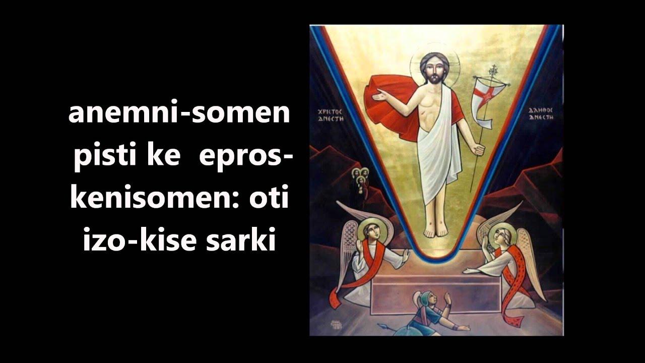 Tona sina [Coptic resurrection liturgy] (By Malak Rizkalla)
