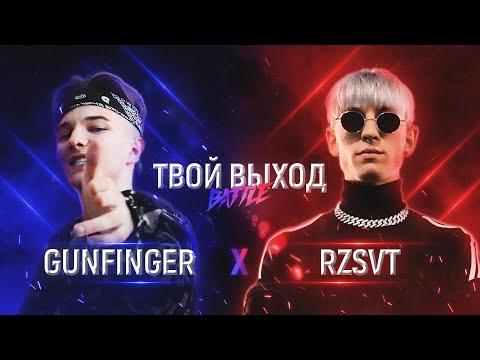 ТВОЙ ВЫХОД BATTLE: GUNFINGER X RZSVT (ПОЛУФИНАЛ)