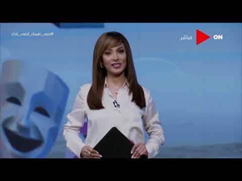 صباح الخير يا مصر - النشرة الفنية واخبار الفن والفنانين  - 14:57-2020 / 7 / 10