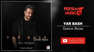 Garsha Rezaei - Yar Bash (گرشا رضایی - یار باش)