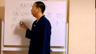 Katakana ta chi tsu te to タ チ ツ テ ト (français)