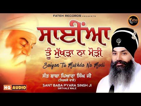 New Shabad 2016   Sainya Tu Mukhda Na Modi   Baba Pyara Singh Ji (Sirthale Wale)