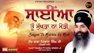 New Shabad 2016   Mukh Duniya Mod Lave   Baba Pyara Singh Ji (Sirthale Wale)