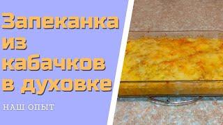 Рецепт запеканки из кабачков с фаршем и сыром в духовке