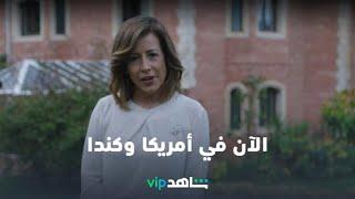 Takla Chamoun invites you to watch 'Arous Beirut Season 2